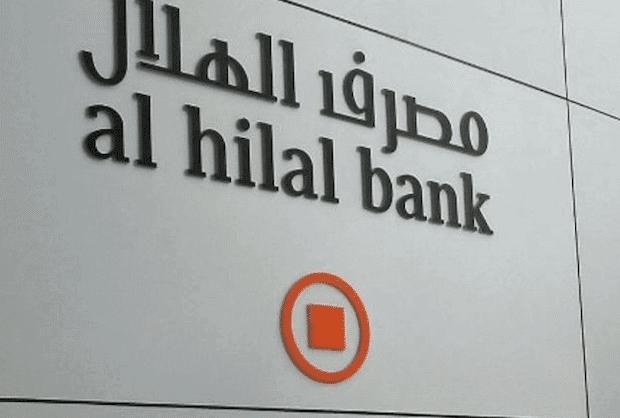 Logo der Al Hilal Bank